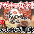 あいすまんじゅう風味大福(ヤマザキ×丸永製菓のコラボ商品)、大福生地にバニラ風味のクリームと粒あんが包まれてます^^