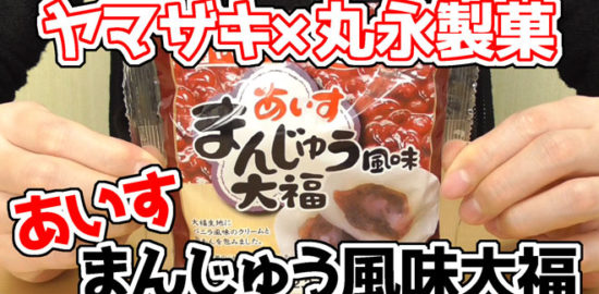 あいすまんじゅう風味大福(ヤマザキ×丸永製菓)