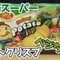 業務スーパー ポテトクリスプ(ベジタブル)、マレーシアのお菓子、baked potato crisp!