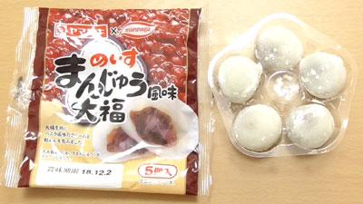 あいすまんじゅう風味大福(ヤマザキ×丸永製菓)3