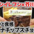 カリッと食感 バナナチップスチョコ(セブンイレブン×芥川製菓)、相性抜群のコラボ商品!(自制しなければ)一気に食べられちゃうかとw