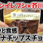 カリッと食感-バナナチップスチョコ(セブンイレブン)