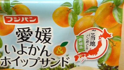 ご当地パンめぐり愛媛県-愛媛いよかん&ホイップサンド(フジパン)2