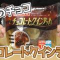チョコレートクインテット(ヤマザキ)、見た目からチョコ満載、チョコ好きの方はつい惹かれる一品かと^^