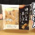 ゆべし風蒸しぱん くるみ入り(フジパン)、ちぎってもちもち美味しい和生菓子^^