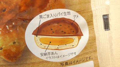 さつまいものクイニーアマン-安納芋あん(ファミリーマート)3