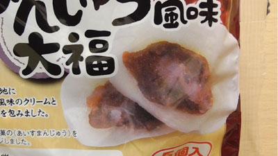 あいすまんじゅう風味大福(ヤマザキ×丸永製菓)2