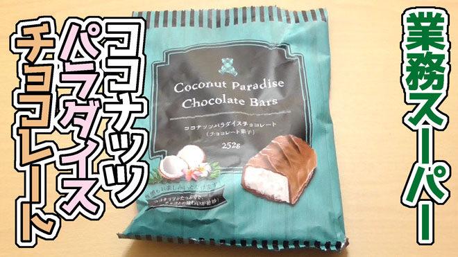 業務スーパー-ココナッツパラダイスチョコレート