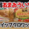 ご当地パンめぐり福岡県 福岡あまおういちご&ホイップクロワッサン(フジパン)、菓子パンで旅気分^^