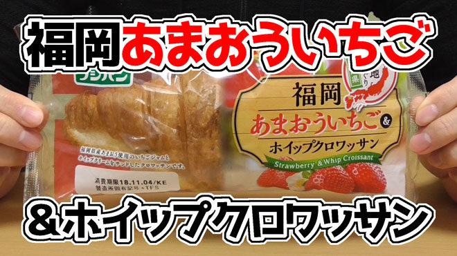 ご当地パンめぐり福岡県-福岡あまおういちご&ホイップクロワッサン(フジパン)