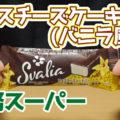 業務スーパー アイスチーズケーキバー(バニラ風味)、リトアニアからきた冷凍洋菓子!サイズも価格も気軽に楽しめそうです^^