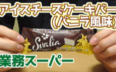 業務スーパー-アイスチーズケーキバー(バニラ風味)