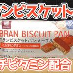 ブランビスケットパン-メープル(ローソン)
