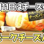 スモークチーズパン(第一パン)