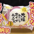 大福みたいなホイップあんぱん 安納芋(フジパン)、シリーズ発売10年企画商品の第五弾!
