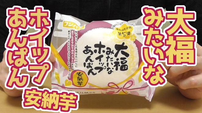 大福みたいなホイップあんぱん-安納芋(フジパン)