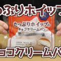 たっぷりホイップのチョコクリームパン(神戸屋)、食後は幸せ気分にさせてくれそうなネーミング><