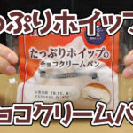 たっぷりホイップのチョコクリームパン(神戸屋)