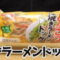 とんこつ焼きラーメンドッグ(伊藤パン)、九州うまかもん!電子レンジで温めて頂きました!