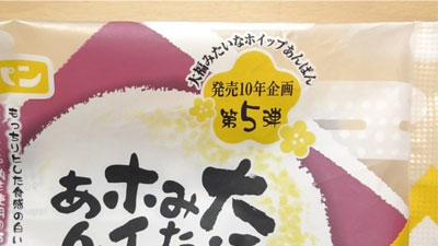 大福みたいなホイップあんぱん-安納芋(フジパン)2