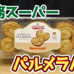 業務スーパー-パルメラパイ