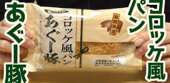 コロッケ風パン-あぐー豚(第一パン)
