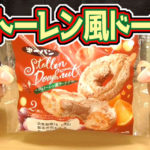 シュトーレン風ドーナツ(第一パン)