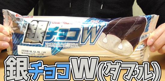 銀チョコダブルw(フジパン)