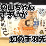 世界の山ちゃん-てばさきいか 幻の手羽先風味(株式会社アクシス)