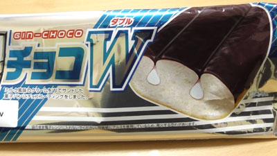 銀チョコダブルw(フジパン)2