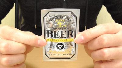 生なまいきビール(松山製菓)3
