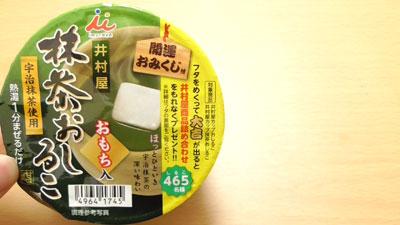 抹茶おしるこ-おもち入(井村屋)2
