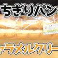 ちぎりパン キャラメルクリーム(セブンイレブン)、ちぎって良しかぶりついて良し><