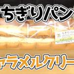 ちぎりパン-キャラメルクリーム(セブンイレブン)