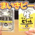 なまいきビール(松山製菓)、TVアニメ「だがしかし」にも登場!見た目生ビールwお疲れ様の一杯を^^