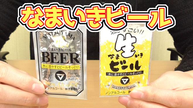 生なまいきビール(松山製菓)