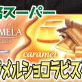 業務スーパー キャラメルショコラビスケット(KARMELA BISCUITS)、ブルガリアからの輸入菓子!