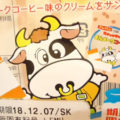 スナックサンド ミルメークコーヒー味(フジパン×大島食品工業株式会社)、携帯サンドイッチの元祖より登場のコラボ商品!