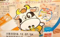 スナックサンド-ミルメークコーヒー味(フジパン×大島食品工業株式会社)2