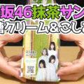 欅坂46抹茶サンド 黒糖クリーム&こしあん(ローソン)、美味しそう、かつ綺麗な色合いとなっております^^