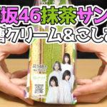 欅坂46抹茶サンド 黒糖クリーム&こしあん(ローソン)