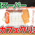 業務スーパー カフェクリスプ(25枚入)、ベルギーの輸入菓子!ロータスビスケットを彷彿とさせる仕上がり!?