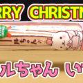 ロールちゃん いちご(山崎製パン)、なが~いロールケーキ^^クリスマスに登場!