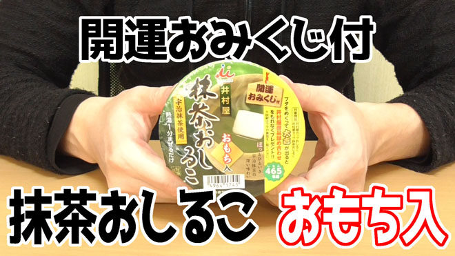 抹茶おしるこ-おもち入(井村屋)