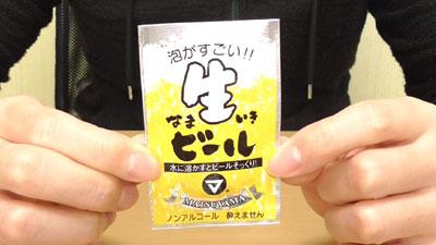 生なまいきビール(松山製菓)2