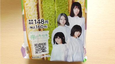 欅坂46抹茶サンド 黒糖クリーム&こしあん(ローソン)2