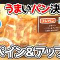 ピザパン パイン&アップル(ファミリーマート×フジパン)、パンメーカー対抗 うまいパン決定戦対象商品!
