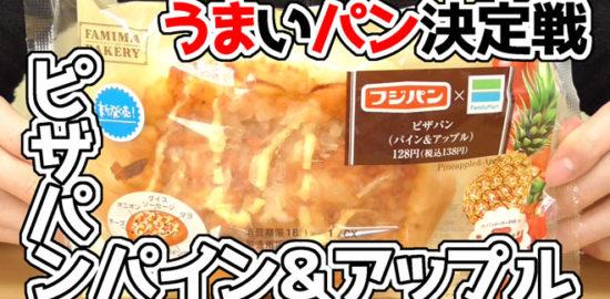 ピザパン-パイン&アップル(ファミリーマート)