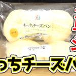 もっちチーズパン(セブンイレブン×山崎製パン)