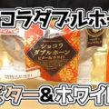 ショコラダブルホーン ビター&ホワイト(フジパン)、2種のクリームとホイップが嬉しいベルギーショコラフェア商品^^